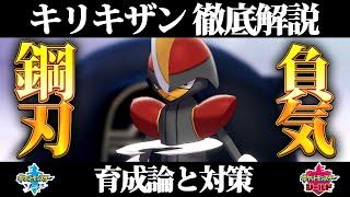 キリキザン ポケモン 剣 盾