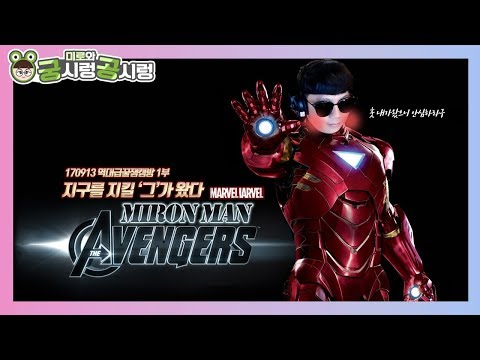 Lunatic-Hai MIRO is Iron Man