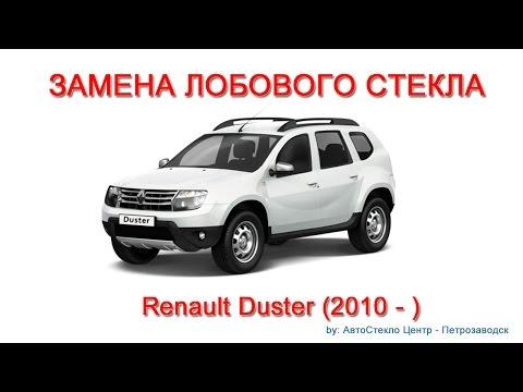 Как заменить лобовое стекло замена лобового стекла на Renault Duster Петрозаводск