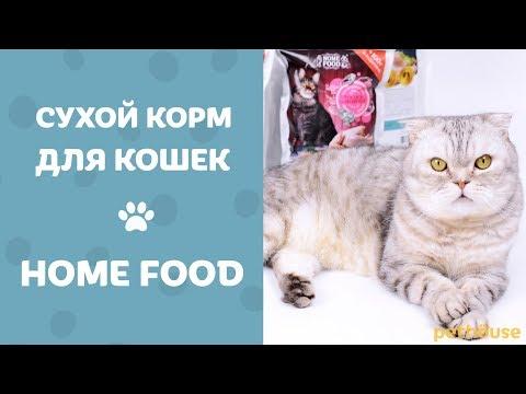 НОВЫЙ сухой корм для кошек Home Food - Обзор питания для кошек от Pethouse.ua