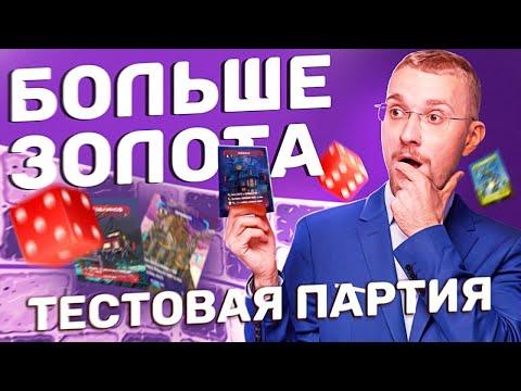 Больше Золота - Тестовая партия. Правила игры. Бюджетная настольная игра до 1000 рублей.