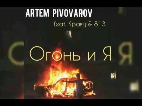 Артем пивоваров моя ночь (shnaps remix) (official audio 2017.