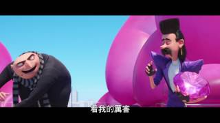 【神偷奶爸3】精彩片段:尬舞篇-6月29日 中英文版歡樂登場