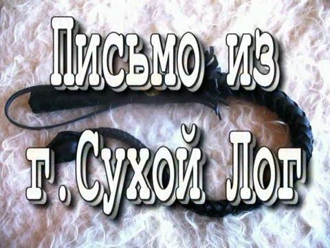 Письмо казаков из г.Сухой Лог Свердловской области