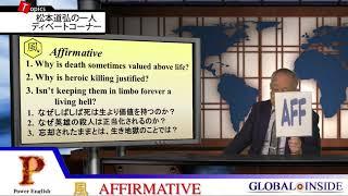 20170519 Power English 〔Power English〕 論題:死期の近い患者には尊...