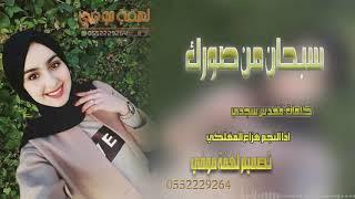 سبحان من صورك واحسن جمالك شيلة فخمه ادا هزاع المهلكي كلمات فهد بن سجدي Youtube