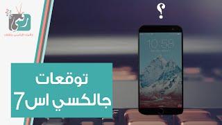 جالكسي اس 7 | Galaxy S7 | المواصفات والتوقعات