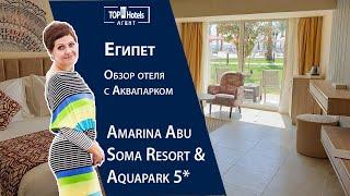 Обзор нового отеля с аквапарком в Египте