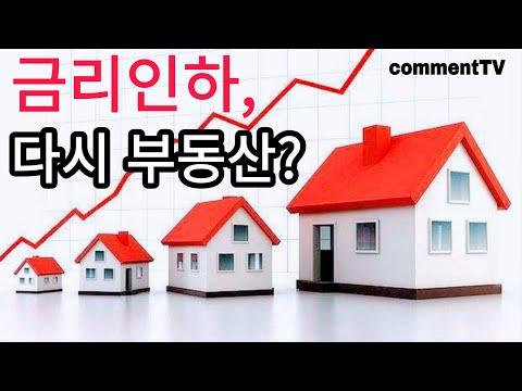 금리인하, 다시 부동산 이야기; 독일 집값급등, 심리적 요인, 지방 부동산까지..
