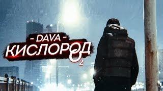 DAVA - КИСЛОРОД (ЛАЙФ-ПРОМО КЛИП, 2019)