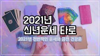 타로카드 2021년 신년운세