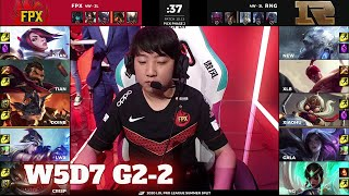 RNG vs FPX - Game 2 | Week 5 Day 7 LPL Summer 2020 | Royal Never Give Up vs FunPlus Phoenix G2