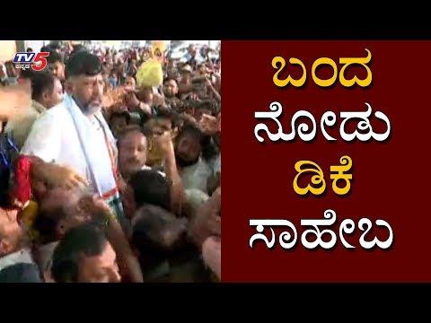 ಡಿಕೆಶಿಗೆ ಭರ್ಜರಿ ಸ್ವಾಗತ | Grand Welcome To DK Shivakumar | Bangalore | TV5 Kannada