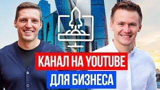 Тема канала для бизнеса. Как выбрать нишу на Youtube. Продвижение youtube канала для бизнеса.