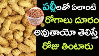 వేరుశెనగలు తినడం వల్ల కలిగే ఆరోగ్య ప్రయోజనాలు | Uses of Groundnut for Health | Health Masters