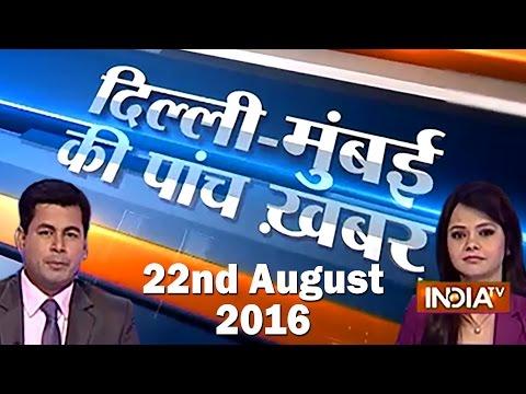 5 Khabarein Delhi Mumbai Ki | 22nd August, 2016 - India TV