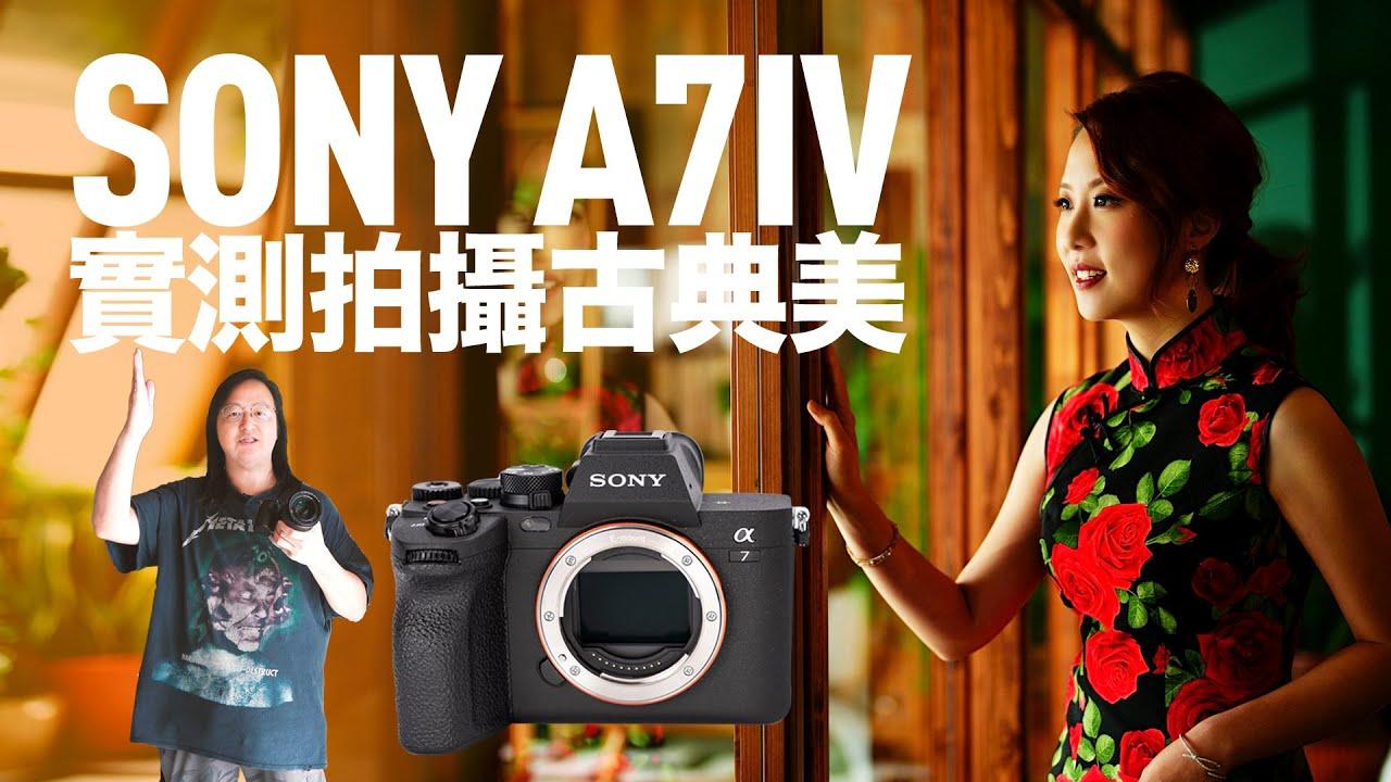 Sony A7IV 相機實測拍攝古典美 [中文字幕]