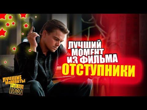 ОТСТУПНИКИ // ЛУЧШИЙ МОМЕНТ ИЗ ФИЛЬМА // САМОЕ НЕОЖИДАННОЕ