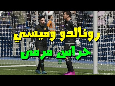 رونالدو حارس ريال مدريد/ ميسي حارس برشلونة/ من الأحسن مباراة مجنونة/ FIFA 16
