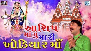 Aashish Mangu Mari Khodiyar Maa | New Gujarati Song | Khodiyar Maa Song | Raju Raval