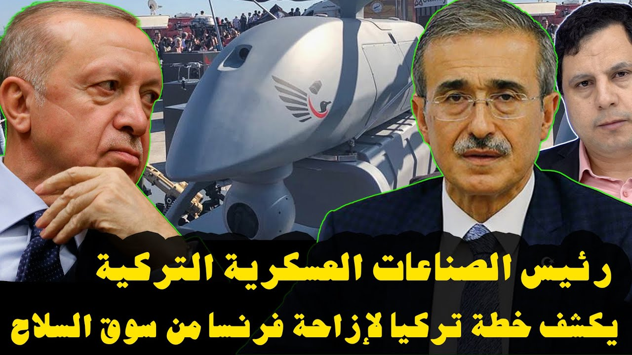 رئيس الصناعات العسكرية التركية: هذه خطة أردوغان لإزاحة فرنسا من سوق السلاح