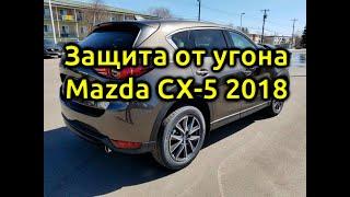 Защита от угона Mazda CX 5 2018, Pandora DXL 4910, охранный комплекс Екатеринбург