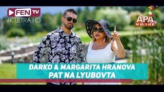 DARKO & MARGARITA HRANOVA - Pat na lyubovta / ДАРКО и МАРГАРИТА ХРАНОВА - Път на любовта