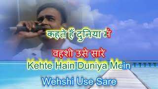 Nafrat Ki Duniya Ko Chod ke Karaoke Revised with Scroling Lyrics By Rajesh Gupta