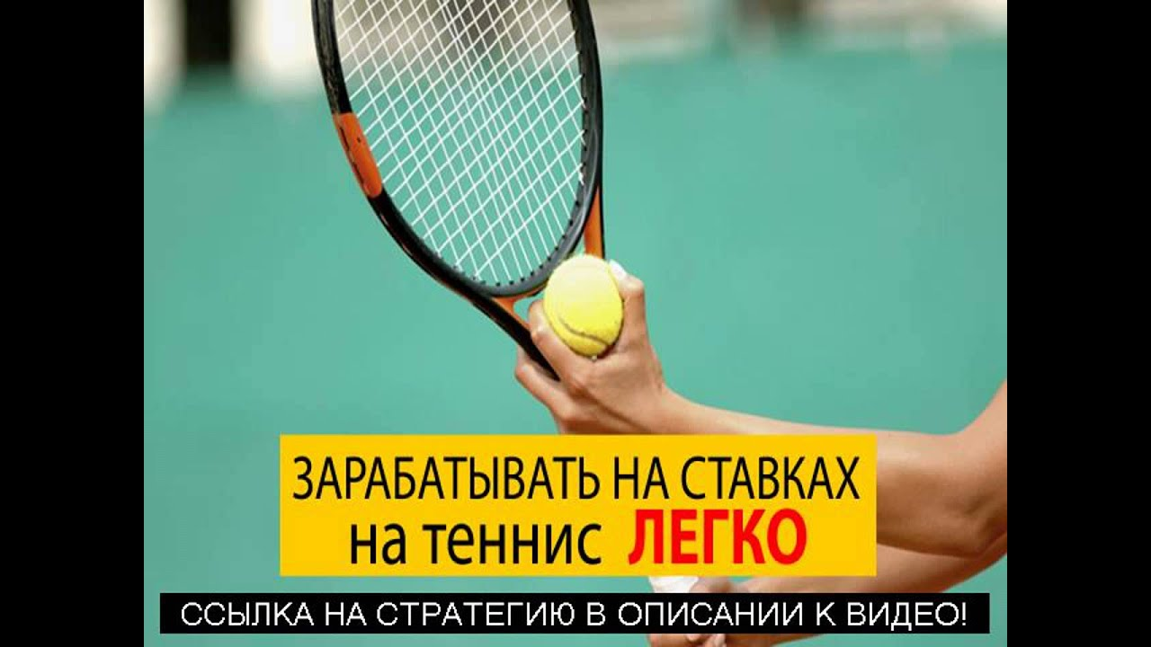 букмекер теннисе