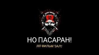 "Солнце Свободы ""Но пасаран!"" (official video /OST фильм ""Зал""/)"