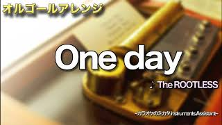 『One day』 The ROOTLESS 【オルゴールアレンジ】