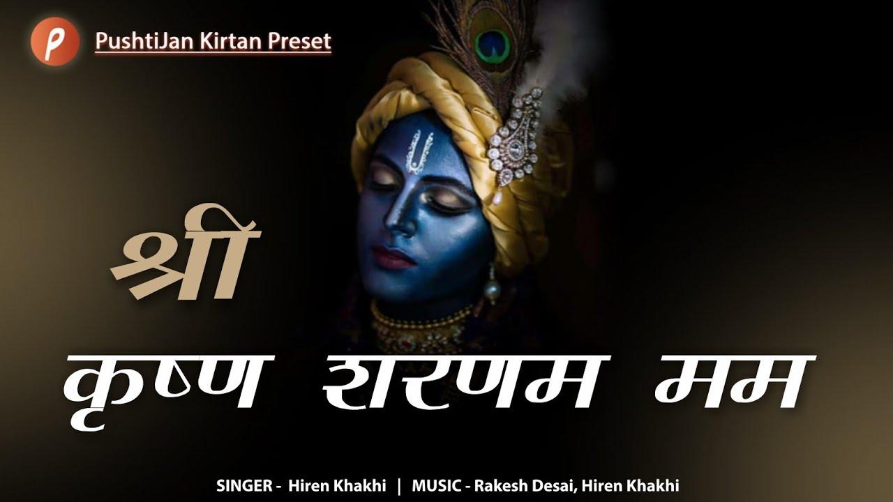 Download Shri Krishna Sharanam Mama   108 Mantra   श्री कृष्ण शरणम मम    एक सौ आठ मंत्र   PishtiJan Kirtan