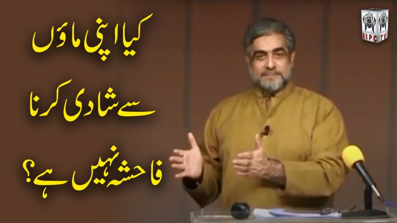 Kiya apni maaon se shadi karna fahisha nahi hai? - YouTube