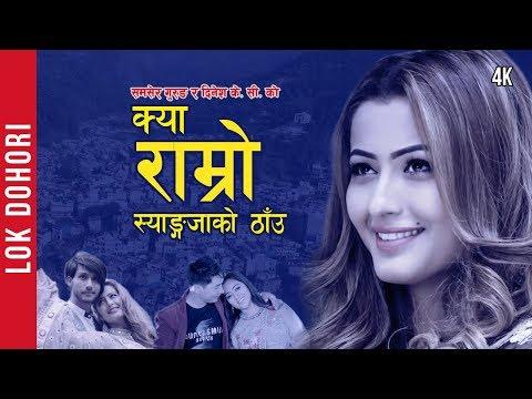 New Lok Dohori Song 2076|| Kya Ramro Syangjako Thau || Ramji Khand ||Anjali Adhikari || Bhimu Gurung