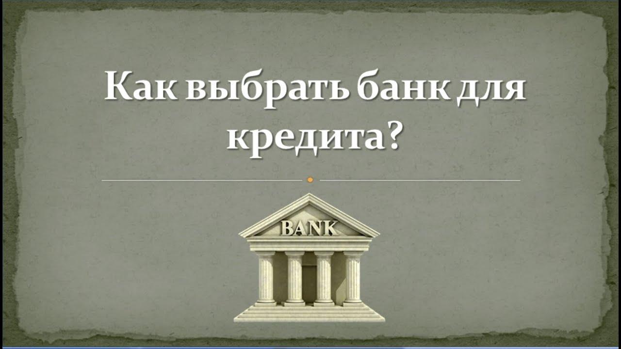 Как выбрать банк для кредита?