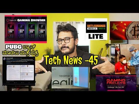 Tech ನ್ಯೂಸ್: Lite Pubg?, Opera GX for Gamers , Realme X7 Max 5G, Flipkart Gaming Fridays sale & more
