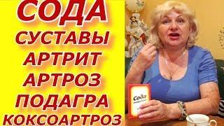 СОДА - СУГЛОБИ АРТРИТ АРТРОЗ ПОДАГРА КОКСОАРТРОЗ