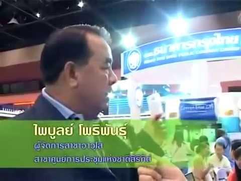 บริการการเงินใกล้ๆตัว ธ.กรุงไทย