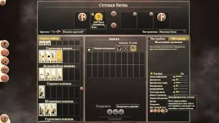 академия Total War - выпуск 12 (обзор фракции Понт в игре Total War: Rome II)