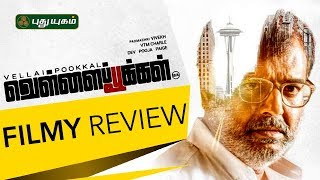 Vellai Pookal Movie Review | Vivekh | Charle | Pooja Devariya | Vivek Elangovan | Filmy Review