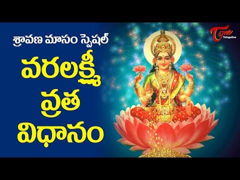 Sri Varalakshmi Vratham Pooja Vidhanam 2019 || Varalaxmi Puja || Sravana  Lakshmi Puja || #Hindu