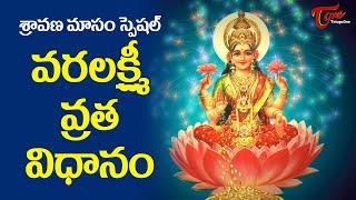 Sri Varalakshmi Vratam Pooja Vidhanam || Varalaxmi Puja || Sravana Lakshmi Puja