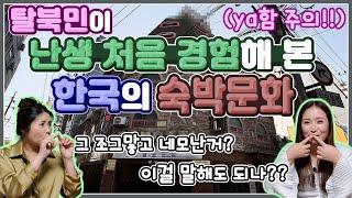 탈북민이 난생처음 경험해본 한국의 숙박문화! with.…
