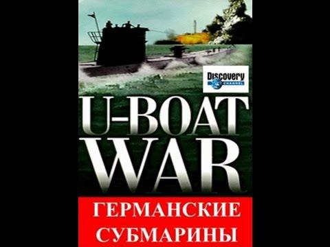Германские субмарины U-Boat. Часть 1