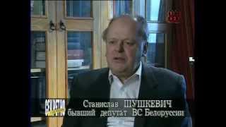 Совершенно секретно - Белоруссия