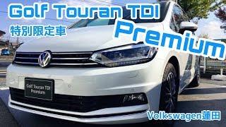 特別限定車 Golf Touran TDI Premiumのご紹介【Volkswagen蓮田】