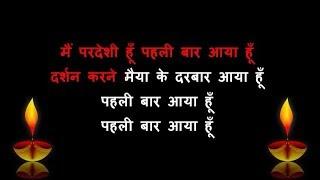 Main Pardesi Hoon Pahli Baar Aaya Hoon - Karaoke - Udit Narayan