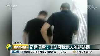 [中国财经报道]夏日安全 记者调查:非法骚扰他人难逃法网  CCTV财经