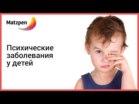 ► Психические заболевания у детей | Мацпен