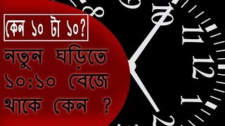 Gambar cover ঘড়ি ১০ টা ১০ অবস্থায় বিক্রি করা হয় কেন ? Why is 10:10 the Default Setting for Clocks and Watches